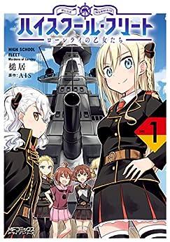 [槌居]のハイスクール・フリート ローレライの乙女たち 1 (MFコミックス アライブシリーズ)