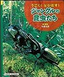 【バーゲンブック】  うごく!とびだす!ジャングルの昆虫たち