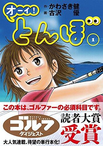 オーイ! とんぼ 1巻 (ゴルフダイジェストコミックス)