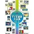 トムス・エンタテインメントTV主題歌大全集 VOL.1 1964-1977 [DVD]