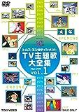 トムス・エンタテインメントTV主題歌大全集 VOL.1 1964-1977[DVD]