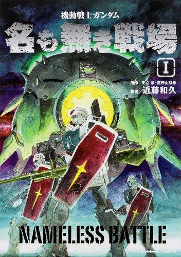 機動戦士ガンダム 名も無き戦場 (1) (カドカワコミックス・エース)の詳細を見る