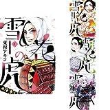 雪花の虎 / 東村アキコ のシリーズ情報を見る