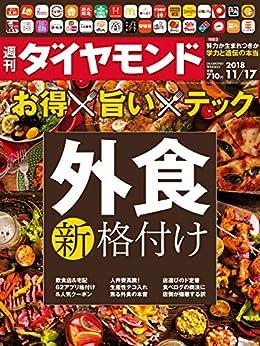 週刊ダイヤモンド 2018年11/17号 [雑誌]