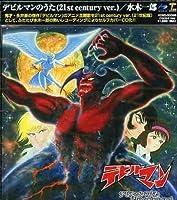 Song of Devilman by Ichiro Mizuki (2006-02-22)
