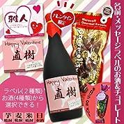 バレンタイン限定ラベル【名入れ 酒・焼酎 720ml】&チョコレート 1袋 (芋焼酎, Bラベル(白ベース))