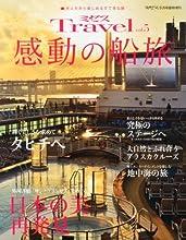 [ミセス2013年7月号臨時増刊]ミセストラベル vol.5 感動の船旅