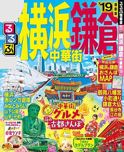 るるぶ横浜 鎌倉 中華街'19 (るるぶ情報版(国内))