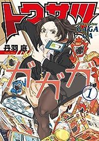 トクサツガガガ (1) (ビッグコミックス)