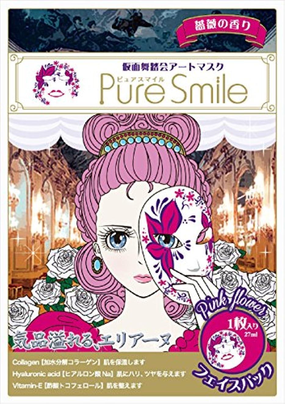 心理学鹿変色するPure Smile ピュアスマイル 仮面舞踏会アートマスク ピンクフラワー