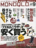 MONOQLO 2009年 09月号 [雑誌]