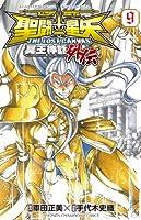 聖闘士星矢THE LOST CANVAS冥王神話外伝 9 (少年チャンピオン・コミックス)