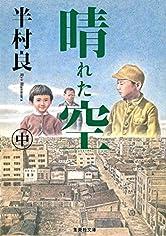 晴れた空(中) (集英社文庫)