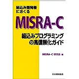 組込み開発者におくるMISRA‐C―組込みプログラミングの高信頼化ガイド