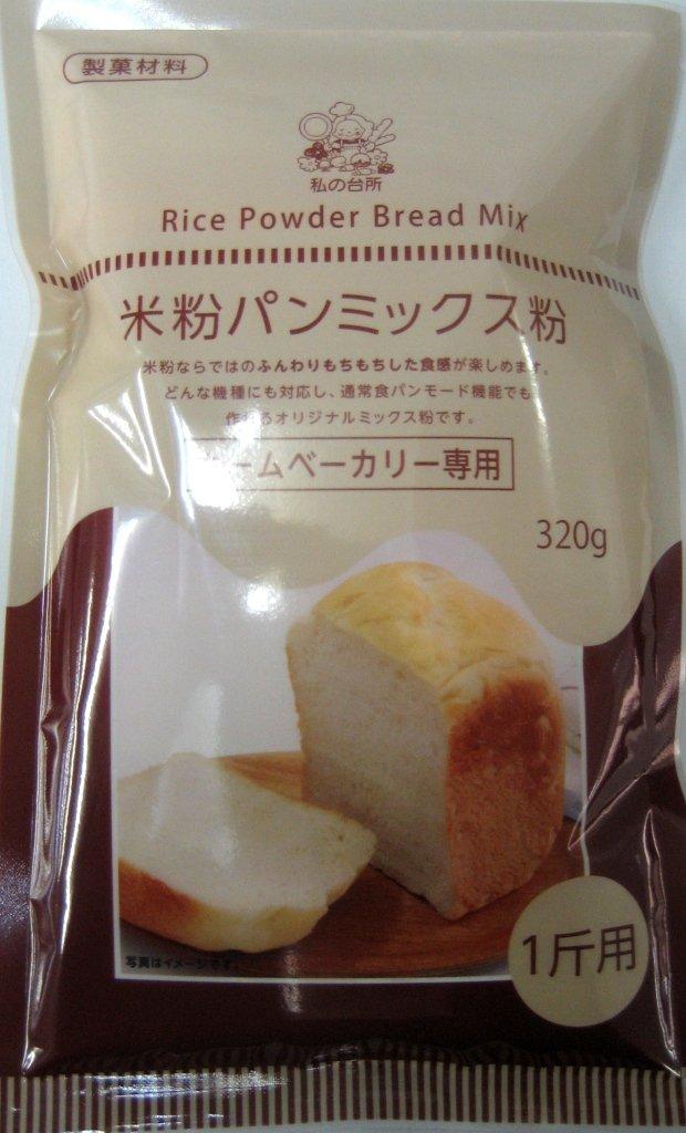 私の台所 私の台所 米粉パンミックス粉(ホームベーカリー専用) 320g