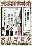 大喜利まみれ 2 (ビッグコミックス)