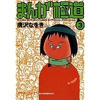 まんが極道 3 (ビームコミックス)