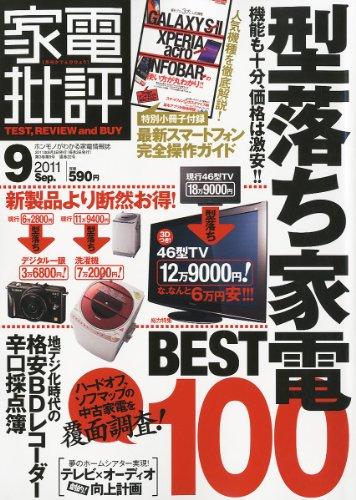 家電批評 2011年 09月号 [雑誌]
