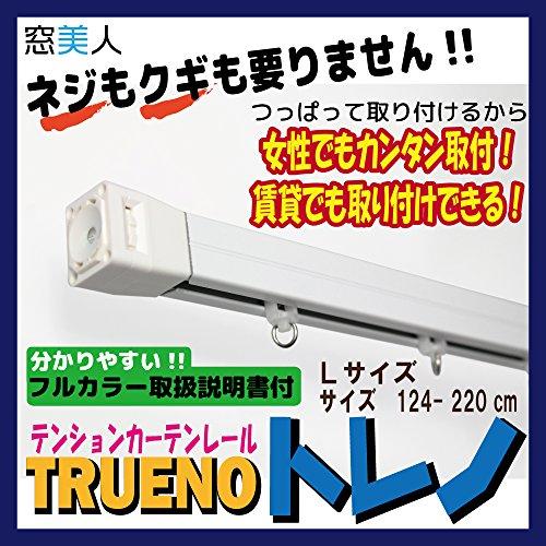 【窓美人】ネジ・クギを使わず簡単取付つっぱり式! 伸縮タイプでサイズも自由自在!  テンションカーテンレール 【トレノ ホワイト (124~220cm) 】