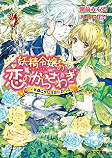 妖精令嬢の恋のからさわぎ2 ~薔薇乙女は月影におちる~ (ビーズログ文庫)