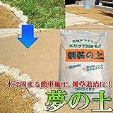 水で固まる夢の土 ナチュラル 20kg 1袋 固まる砂 固まる防草砂 (20)
