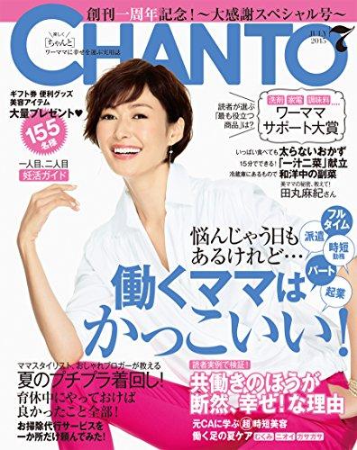 CHANTO 2015年 07月号 [雑誌]