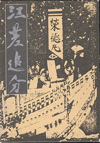 江差追分―北海道無形民俗文化財 (1982年)