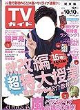 週刊TVガイド(関東版) 2014年10月10日号