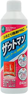 ザウトマン シミ取り用 液体洗剤 PRO 240ml