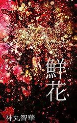 鮮花: アカタレプシア (spinaltox)