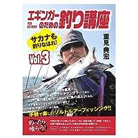 エギンガーのための釣り講座 Vol.3 [DVD]