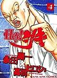 Hey! リキ (4) (ヤングキングコミックス)