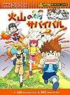 火山のサバイバル (かがくるBOOK—科学漫画サバイバルシリーズ)