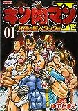 キン肉マン2世 究極の超人タッグ編 1 (プレイボーイコミックス)
