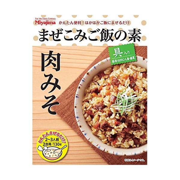 宮島醤油 まぜこみご飯の素肉みそ 130g×5個の商品画像