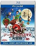 アーサー・クリスマスの大冒険 IN 3D クリスマス・エディション(初回生産限定) [Blu-ray]