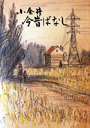 小金井市誌〈6〉小金井今昔ばなし (1978年)