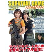 サバイバルゲームハンドブック (ホビージャパンMOOK 311)
