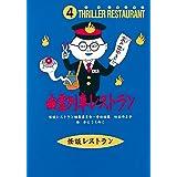 怪談レストラン(4)幽霊列車レストラン