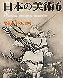 日本の美術 no.337 水墨画ー祥啓と雪村