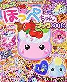 まるごとほっぺちゃんブック2016 2016年 08月号 [雑誌]