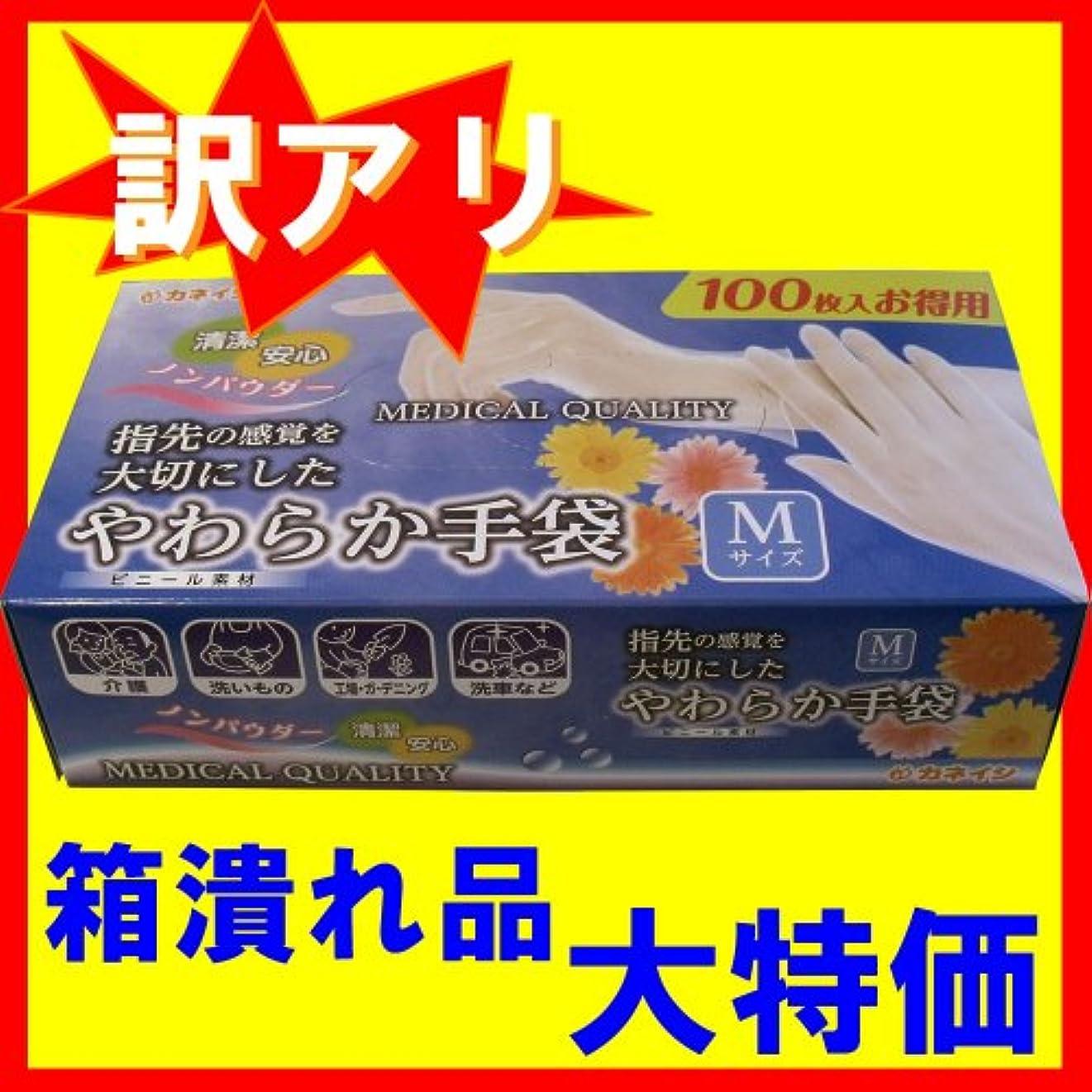 リアル女王シリンダー【訳アリ】金石衛材 やわらか手袋 Mサイズ 100枚入