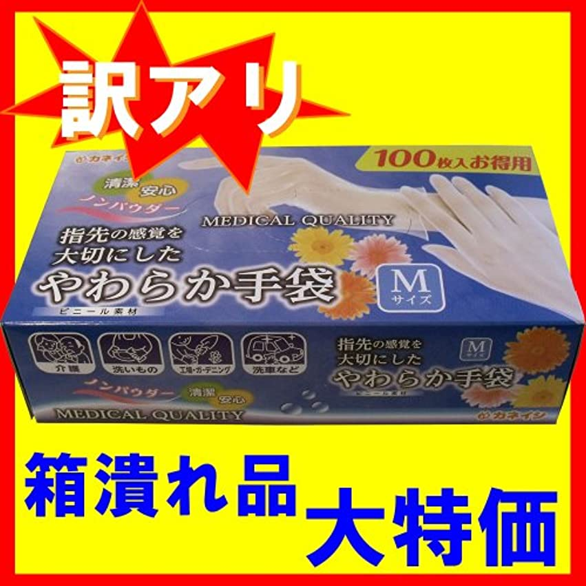 ショッピングセンター十億霊【訳アリ】金石衛材 やわらか手袋 Mサイズ 100枚入