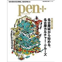 Pen+(ペン・プラス) 【復元 木造天守閣】 名古屋城から始める、名古屋カルチャー・クルーズ (メディアハウスムック) ペンプラス