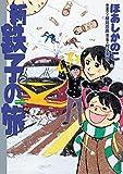 新・鉄子の旅(2) (IKKI COMIX)