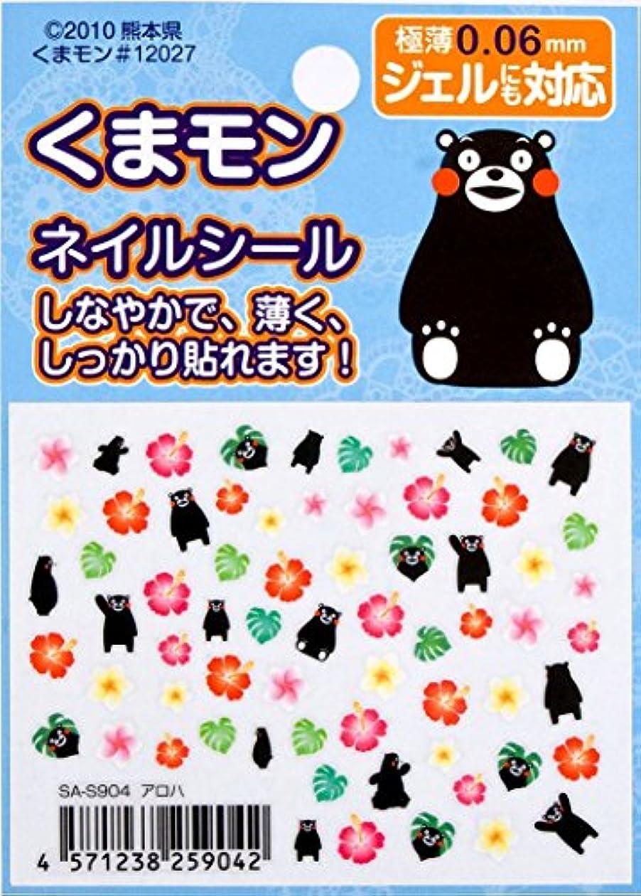 聞く円形料理くまモン ネイルシール アロハ ステッカー 熊本県 ゆるキャラ SA-S904