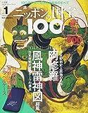 週刊 ニッポンの国宝100 1 阿修羅/風神雷神図屏風(アシュラフウジンライジンズビョウブ)[分冊百科] (2017年9/19号)