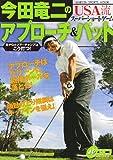 今田竜二のUSA流スーパーショートゲームアプローチ&パット—米PGAツアーチャンプはこう打つ! (Gakken sports mook)