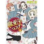 腐女子っス!(2) (シルフコミックス 7-2)