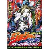 ジョジョの奇妙な冒険 Part6(第6部) ストーンオーシャン (2) 仕組まれた罠 (SHUEISHA JUMP REMIX)